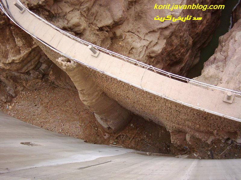 باریکترین و قدیمیترین سدهای جهان: «کریت» و «کبار»